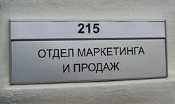 Модульная табличка