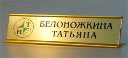 Настольная табличка